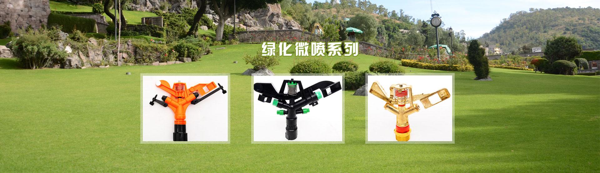 自动化灌溉控制器