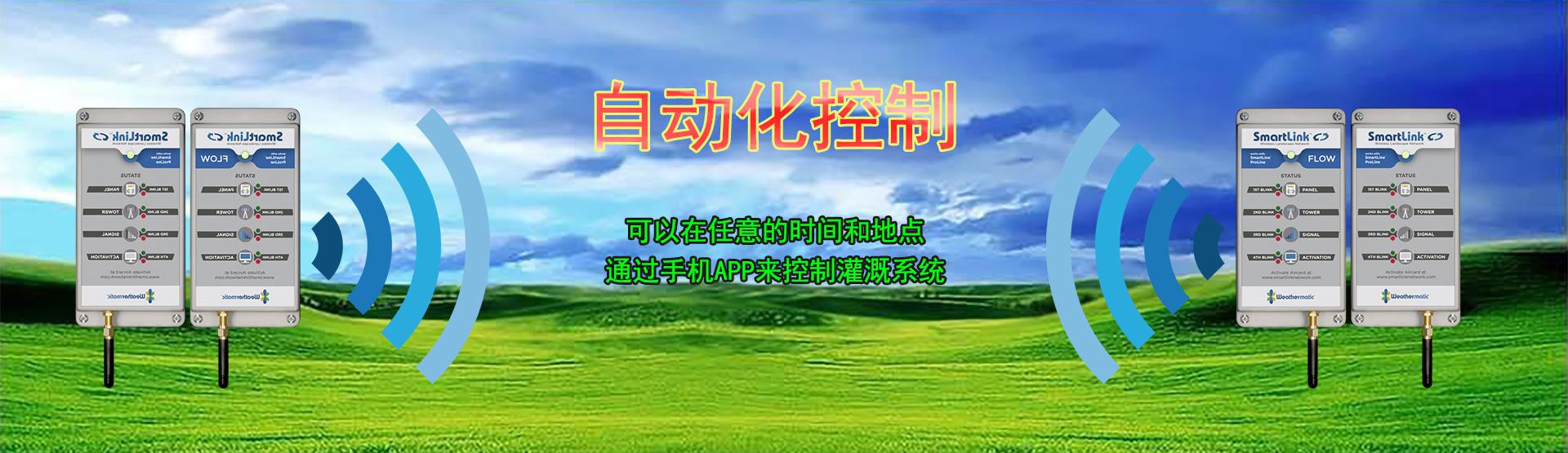 滴灌自动化灌溉系统,自动化灌溉控制器