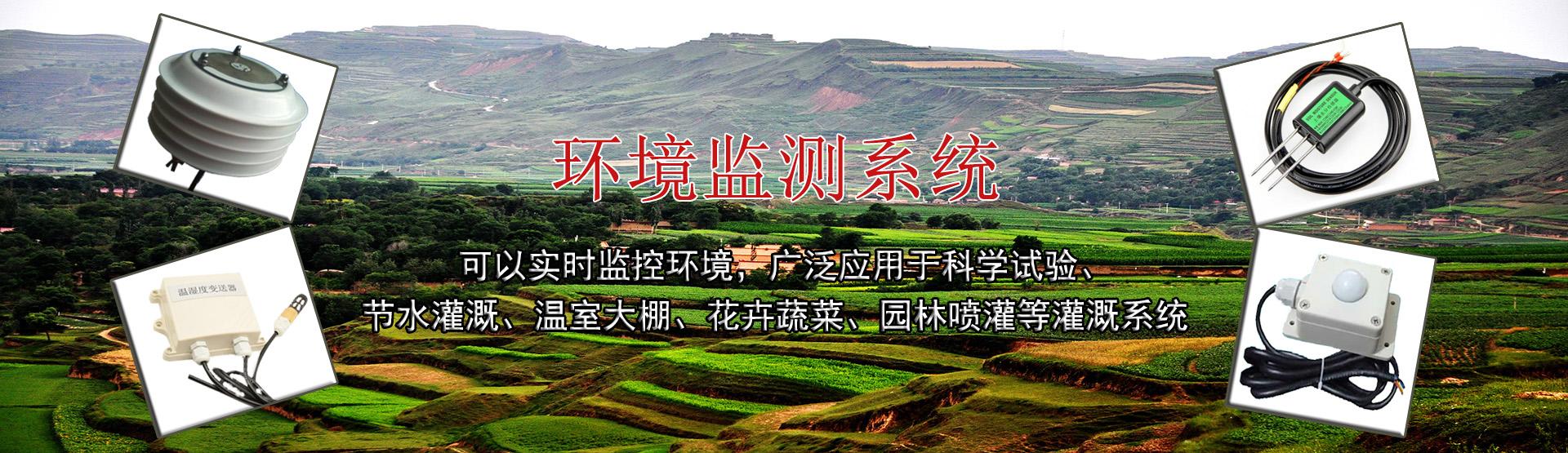 滴灌自动化灌溉系统